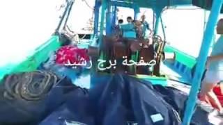 فيلم وثائقي عن كارثة غرق مركب رشيد .. التاريخ 21 سبتمبر 2016..إنتشال جثث الضحايا من البحر
