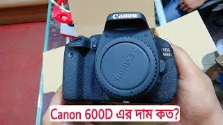 Canon EOS 600D Price In Bangladesh & Unboxing 2018 |