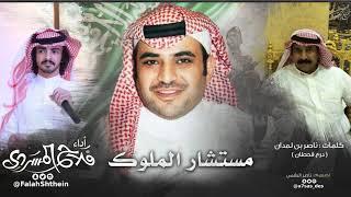 مستشار الملوك I كلمات ناصر بن لمدان I أداء فلاح المسردي