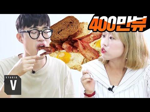 미국식 아침식사를 먹어본 한국인들의 반응 스튜디오V