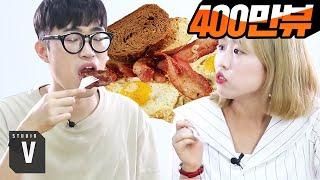 미국식 아침식사를 먹어본 한국인들의 반응 [스튜디오V]