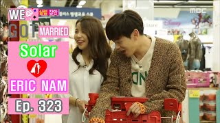 [We got Married4] 우리 결혼했어요 - Eric Nam ♥ Solar Enjoy your shopping 20160528