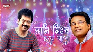Ami Nissho Hoye Jabo - Kumar Bishwajit | Chandan Sinha | Live Consert Chitagong | SIS Media
