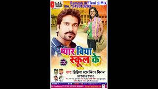 आ गया Jhijhiya Star Niraj Nirala का एक और दमदार गाना    Pyar Biya School Ke   Hit Bhojpuri Song 2018