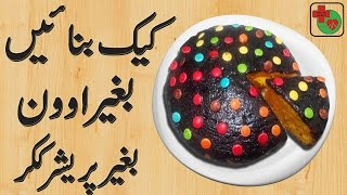 Simplest Sponge Cake Recipe Of The Year Without Oven in Urdu