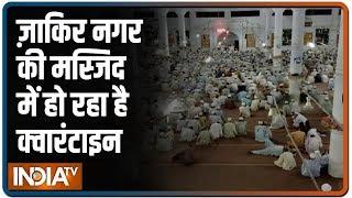 Nizamuddin मस्जिद घटना के बाद दिल्ली के Zakir Nagar की मस्जिद में लोगों को Quarantine किया गया