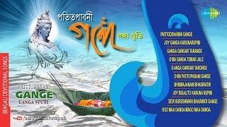 Patitopabani Gange Ganga Stuti - Bengali Devotional Songs Audio Jukebox