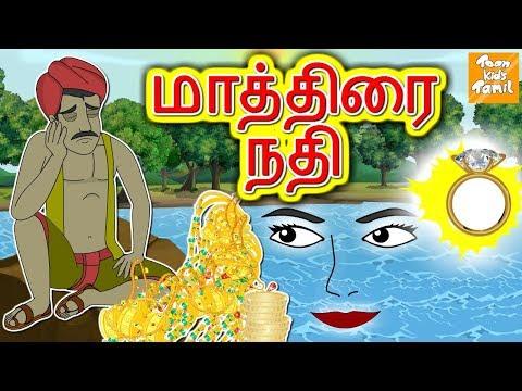 மாத்திரை நதி l Jadui Nadi l Bedtime Story Tamil Fairy Tales Tamil Stories l Toonkids Tamil