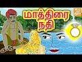 ம த த ர நத L Jadui Nadi L Tamil Bedtime Story Tamil Fairy Tales Tamil Stories L Toonkids Tamil