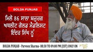 ਮਿਲੋ 86 ਸਾਲਾ ਬਜੁਰਗ ਅਥਲੀਟ ਗੋਲਡ ਮੈਡਲਿਸਟ ਇੰਦਰ ਸਿੰਘ ਨੂੰ Parveen Sharma   Talk Show   PTN 24 News Channel