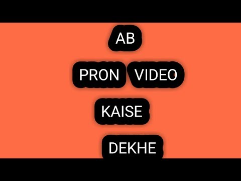Xxx Mp4 India Mein Ab Pron Video Kaise Dekhe How To Watch Porn Video Now In India 3gp Sex
