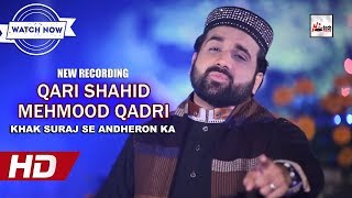 KHAK SURAJ SE ANDHERON KA - NEW RECORDING - QARI SHAHID MEHMOOD QADRI - OFFICIAL HD VIDEO