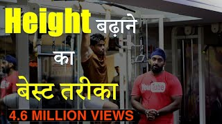 How to Increase Height Naturally ? Height Badhane Ke Liye Best Exercise aur Diet