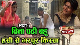 Bina Padi Bahu Part-1 Dehati Privarik Natak Bina Padhi Bahu Sung By Sabar Singh Yadav