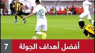 ⚽️ أجمل أهداف (الجولة 7) من الدوري السعودي