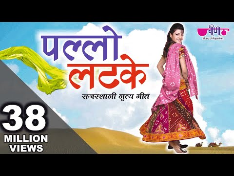 Xxx Mp4 Pallo Latke Mharo Most Entertaining Rajasthani Song Played In Balika Vadhu Diya Aur Bati Serials 3gp Sex