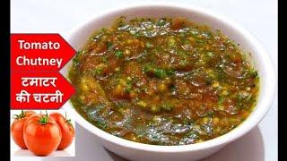 टमाटर की ऐसी स्वादिस्ट चटनी जिसे एक बार खाओगे तो बार बार बनाओगे   Tomato Chutney   Tamatar ki Chatni