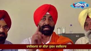 Raman Kumar | News | Raonuk Punjab Dee Tv