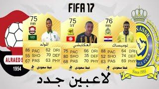 لاعبين جدد الدوري السعودي فيفا 17 FIFA 17 I