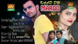 Kaad Du Marod    Ajay Hooda & Pooja Hooda    New Haryanvi DJ Song    Mor Haryanvi