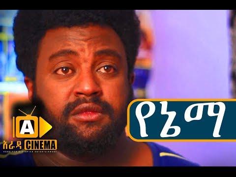 Xxx Mp4 የኔማ Ethiopian Movie Yenema 2018 ሙሉፊልም 3gp Sex