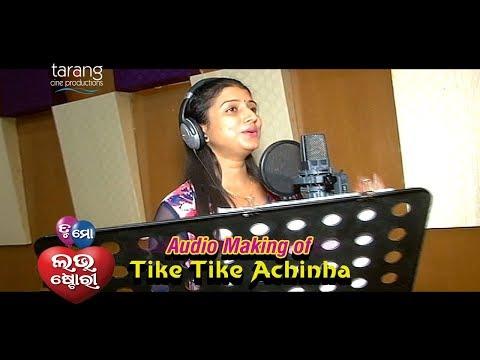 Audio Making of Song || Tike Tike || TU MO LOVE STORY || Odia Film 2017 || Swaraj, Bhumika ||TCP