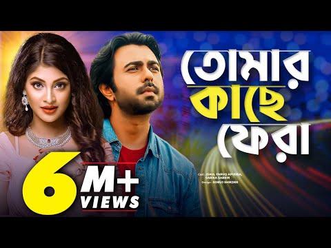 Xxx Mp4 Tomar Kache Fera Bangla Romantic Natok Ft Apurbo Sarika Rumana Prionty HD 3gp Sex