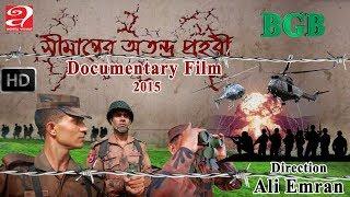 Border Guard Bangladesh (BGB Documentary) 2015।। সীমান্তের অতন্দ্র প্রহরী