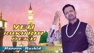 Yeh Rukh Bhi Dekh   Ya Rasul-Allah   Haroon Rashid   Islamic Sad Song   Sonic Islamic