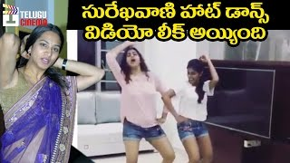 Surekha Vani ROMANTIC DANCE Moves | Leaked Video | Actress Personal Life