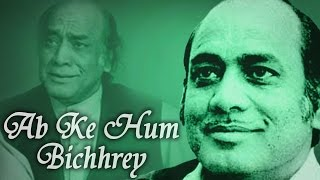 Ab Ke Hum Bichhrey - Mehdi Hassan Ghazals - Superhit Pakistani Ghazals