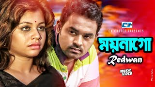 Moyna Go | Redwan | Redwan Mix 1| Bangla  Hits Music Video