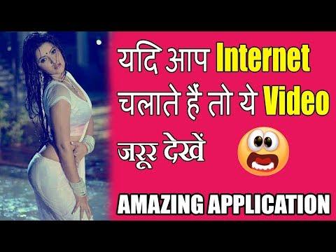 Xxx Mp4 यदि आप Internet चलाते हैं तो ये Video जरूर देखें Amazing Application 2018 3gp Sex