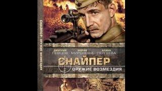 Снајпер: Оружје одмазде (2009) - руски филм са преводом