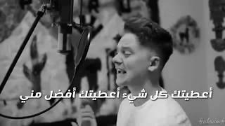 Conor Maynard  te-bote  Arabic