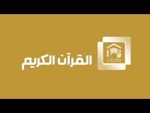 Xxx Mp4 Makkah Live HD قناة القران الكريم Taraweeh LIVE 3gp Sex