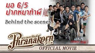 มอ6/5 ปากหมาท้าผี 3 เบื้องหลัง - Make Me Shudder 3 behind the scenes (Official Phranakornfilm)