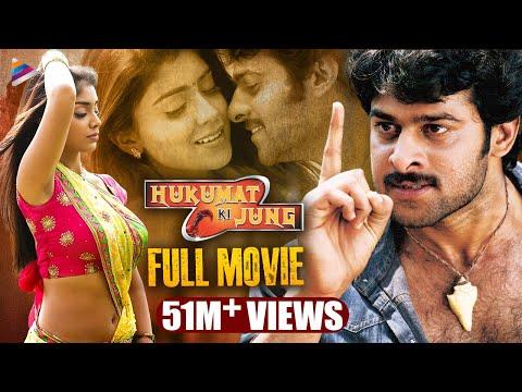 Xxx Mp4 Prabhas Full Hindi Action Movie HUKUMAT KI JUNG Shriya Latest Full Dubbed Movies 3gp Sex