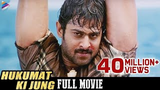 BAAHUBALI Prabhas Full Hindi Action Movie HUKUMAT KI JUNG | Shriya | Latest 2016 Full Dubbed Movies