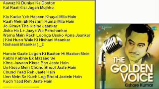 Aate Jaate Khubsurat Awara (  Anurodh ) Free karaoke with lyrics by Hawwa -