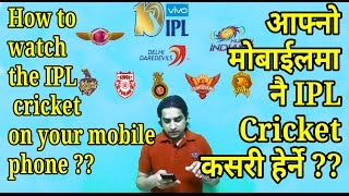 Watch IPL LIVE Streaming HD ON Android Mobile