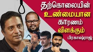 prakash raj reveals the reason for ashok kumar death  | latest tamil news today  redpix red pix 24x7