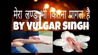 मेरा लण्ड भी कितना पागल है - by Vulgar Singh | Mera lund bhi kitna pagal hai