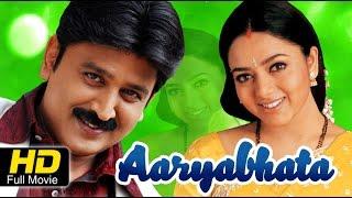Aaryabhata Full Kannada #Romantic Movie HD | Ramesh Aravind, Soundarya | New Kannada Movie 2016