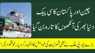 China Or Pakistan Ka C Pack Dunia Bhar Ki Nazar Ka Tara Ban Gya | چائنہ اور پاکستان کا سی پیک دنیا