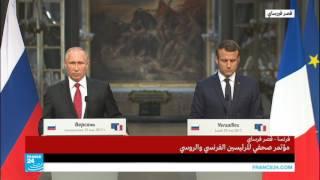 كيف أجاب بوتين عن سؤال متعلق بالقراصنة الروس والتدخل في الانتخابات الفرنسية؟