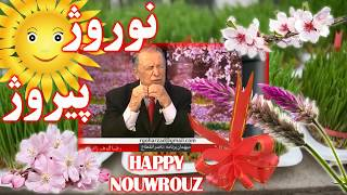 IRAN, Nowruz, نوروز فرخنده و پيروز « ناصر انقطاع ـ رضا گوهرزاد » ايران؛