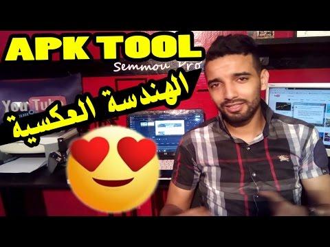 حل مشكل الهندسة العكسية Apk tool ابدأ الان الهندسة العكسية للتطبيقات من اليوم 📱 تحميل الان Apk tool