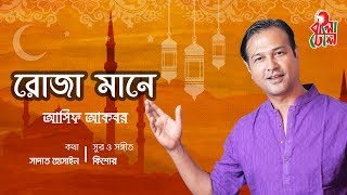 Roja Maane - রোজা মানে I Asif Akbar - আসিফ আকবর I Sadat Hossain I Video
