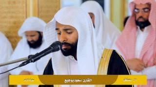 القارئ سعود بوجليع لسورة الزمر في جامع علي بن ابي طالب بالطرف  عام 1437هـ